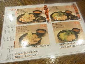 つけ麺 ばくだん屋 博多大名店3 (2)