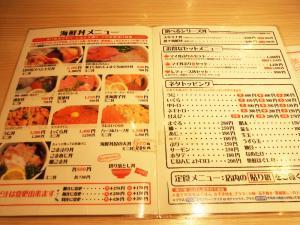海鮮丼 日の出5