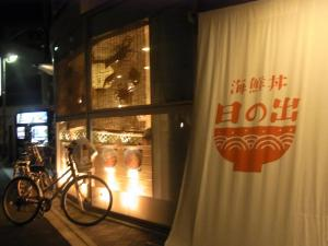 海鮮丼 日の出 (2)