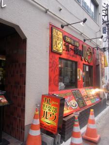 カレー倶楽部 ルウ 福岡渡辺通店583