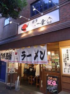 博多 一幸舎 平尾店14