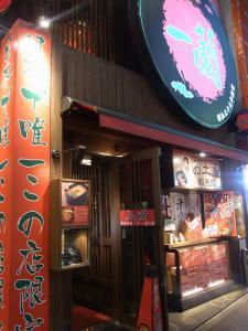 一蘭 天神西通り店 (2)