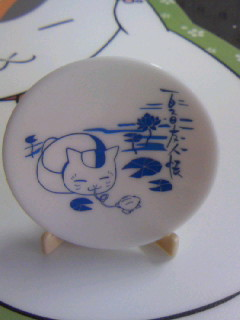 焼き物コレクション絵皿1