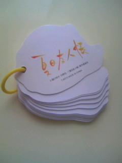 ニャンコ先生尾役立ちアイテムpart2 メモ帳A-2