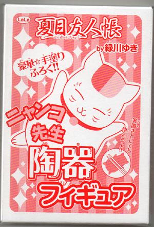 ニャンコ先生陶器フィギュア(2012.9月号付録)箱1-2