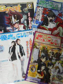 きゃらびぃ等フリー誌2012.8月