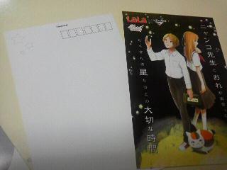 LaLa10月号付録3