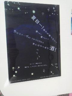 星空の下でG賞ステーショナリーB4