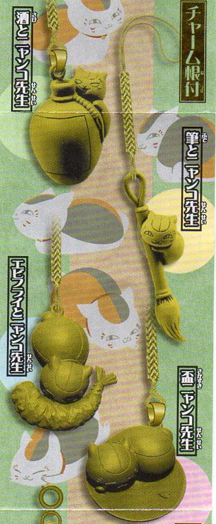 ニャンコ先生ピンズ&チャームコレクション取説3