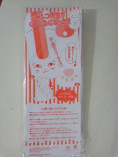 2012.12月号付録ニャンコ先生ふぇいすソックス2