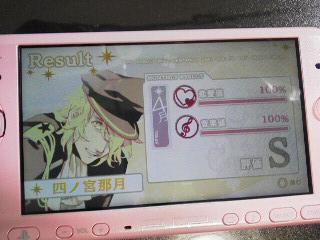 うた☆プリPSPゲームDebut画面那月2