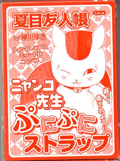 ニャンコ先生ぷにぷにストラップ箱1-1