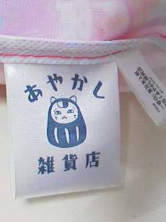 夏目あやかし雑貨店E賞 タグ