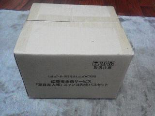 LaLa全サ ニャンコ先生バスセット (1)