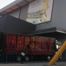 VAMPS ツアートラック2014-1