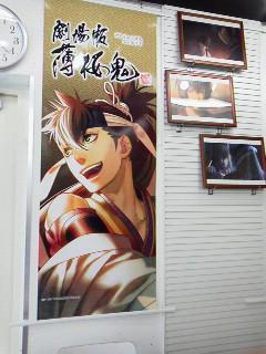 アニメイトカフェ薄桜鬼コラボ (5)