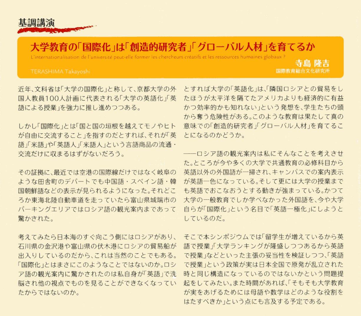 京都大学シンポジウム:大学教育の国際化とはなにか 「基調講演」184
