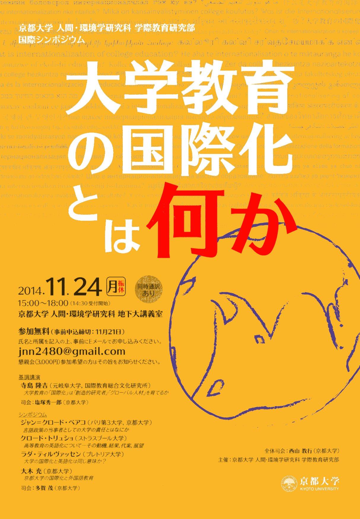 京都大学シンポジウム:大学教育の国際化とはなにか183