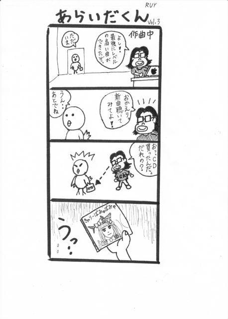 araida_vol3.jpg