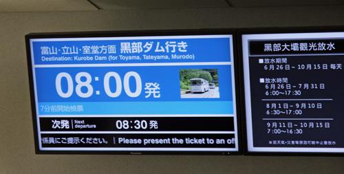 次の黒部ダム行きトロリーバスは8:00発