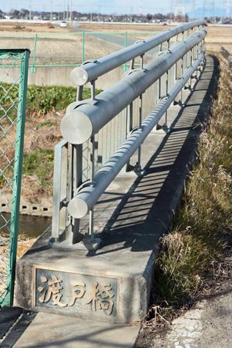 飯盛川に架かる橋