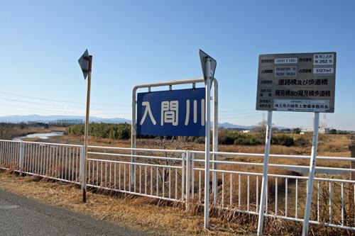 入間川(雁見橋付近)