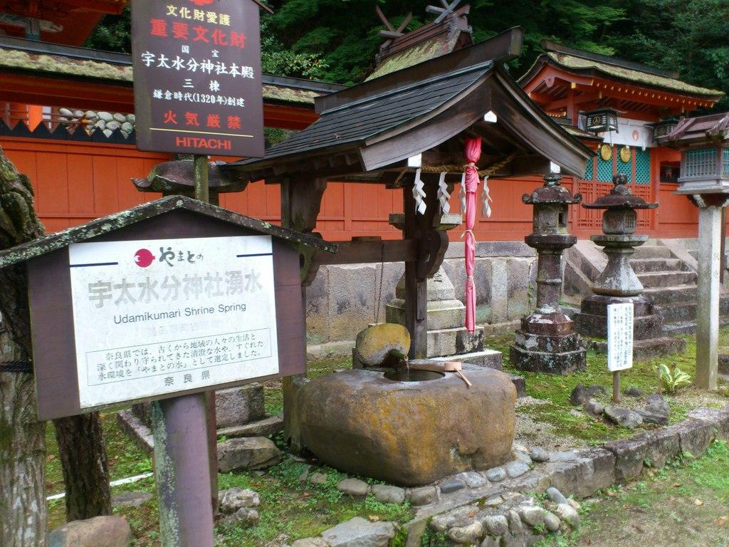 Mizumiroku | □宇太水分神社湧水...