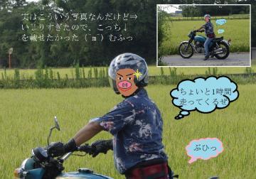 バイクで_IGP1350 (1)