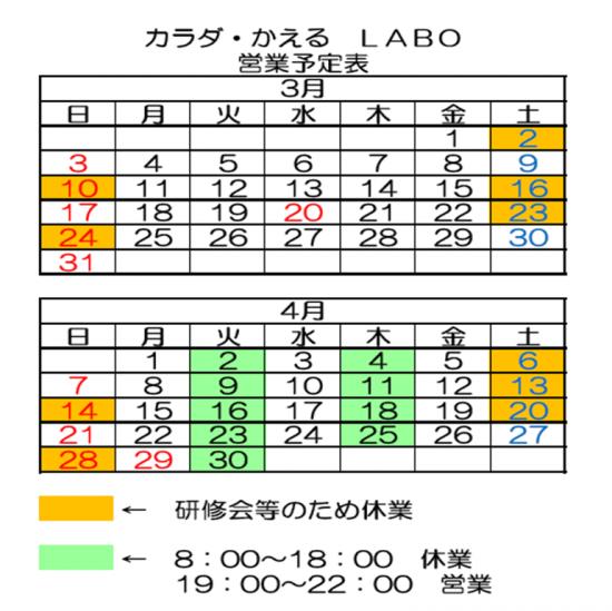 3-4予定表_convert_20130306231332