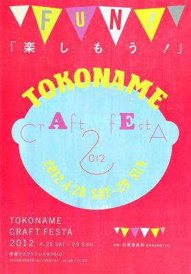 tokonname2.jpg