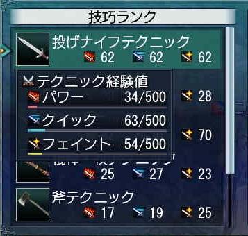 投擲 62