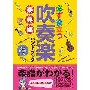 吹奏楽ハンドブック楽典編