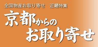 全国物産main_kyoto