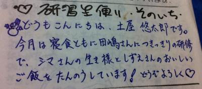 IMG_6116+-+繧ウ繝斐・_convert_20120701203345