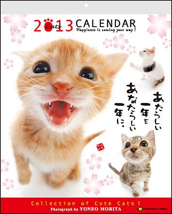 cat-calender.jpg