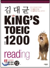 KINGS TOEIC 1200 reading