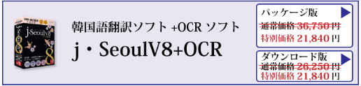 韓国語OCRソフト