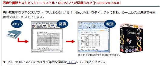 韓国語OCRソフト2