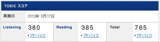 TOEIC130317.png