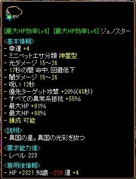 神ジェノスタ-を再度宣伝!w