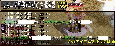 5月8日(火)ギルド戦vsエターナルフリーダム様・LA時