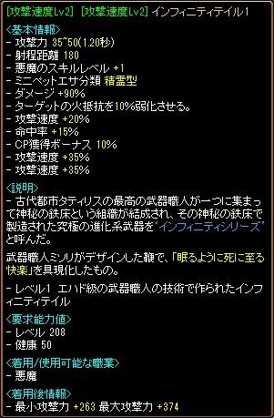 W[攻撃速度Lv2]インフィニティテイル1