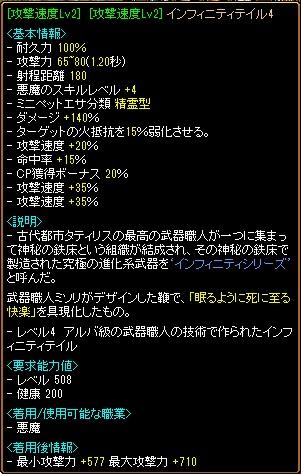 W[攻撃速度Lv2]インフィニティテイル現状(5月26日(土)時点)