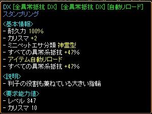 W[全異常抵抗DX]スタンプリング(崇高さんの最後の挑戦・永久貸与品)