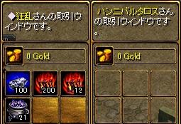 崇高さんからのプレゼント(その2炎の石材料)