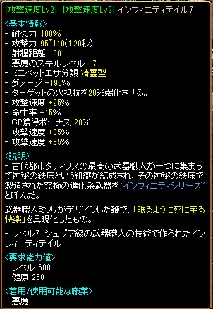 W[攻撃速度Lv2]インフィニティテイル7一旦強化完了!