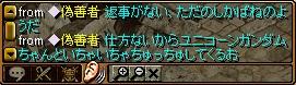 ユニコ-ンガンダムといちゃいちゃちゅっちゅすりゅ偽善者さん(´・ω・`)