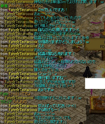 Fate☆Testarossa様より材料を譲って頂いた際のチャット(ミィさんの下着情報付)(´・ω・`)