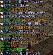 EMア-スの発言(´・ω・`)