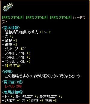 T[RED STONE]ハ-ドフィスト
